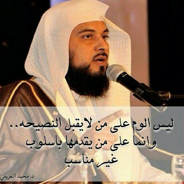 محمد العريفي Ex Quotes Fictional Characters Quotes