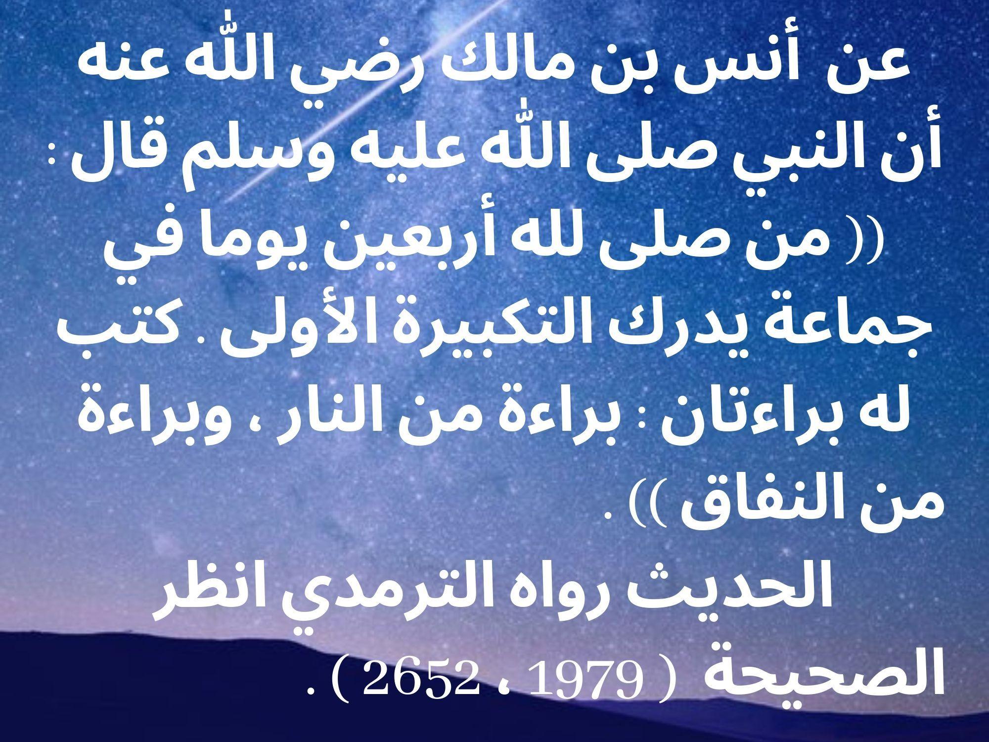 Pin By الدعوة إلى الله On أحديث نبوية شريفة عن فضل الصلاة في المسجد Arabic Calligraphy Calligraphy