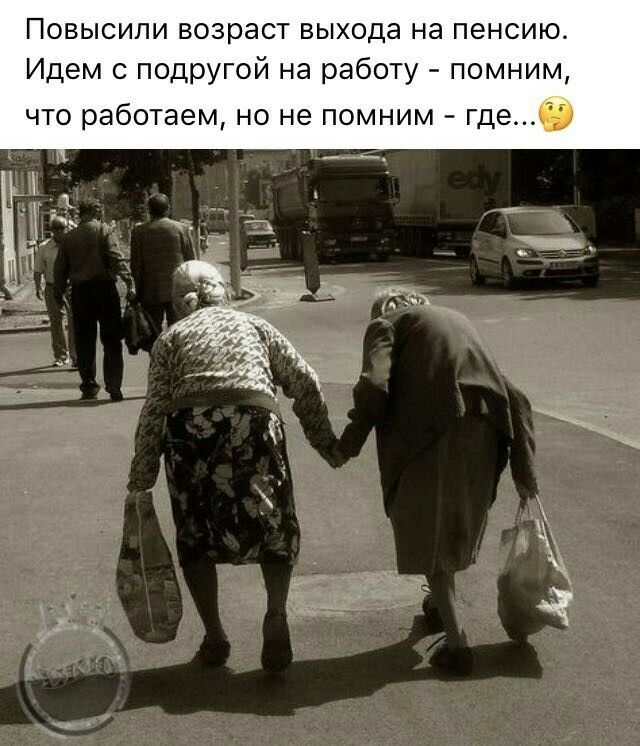 Пенсионный фонд | Черно-белое фото, Старость, Силуэтный ...