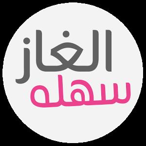 ألغاز عامة سهلة وبسيطة Gaming Logos Logos