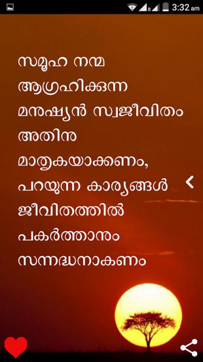 Malayalam Quotes 1 1 Apk Download Black Hair Salons