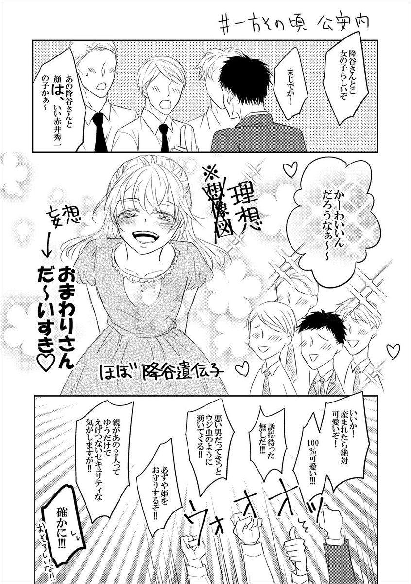 フミ Taigggggsuit さんの漫画 56作目 ツイコミ 仮 漫画