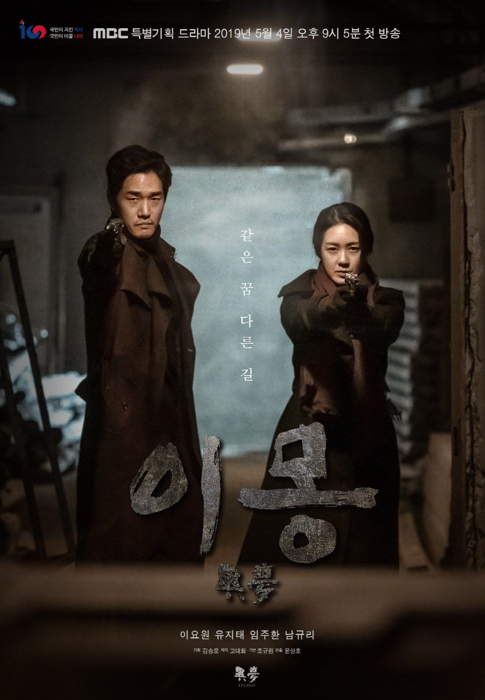 Different Dreams (Korean Drama) – 2019 | KDrama | Korean drama
