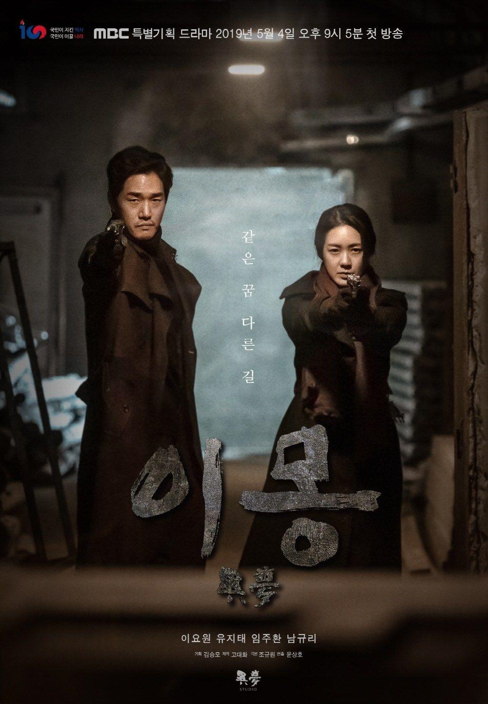Different Dreams (Korean Drama) – 2019 | KDrama | Korean