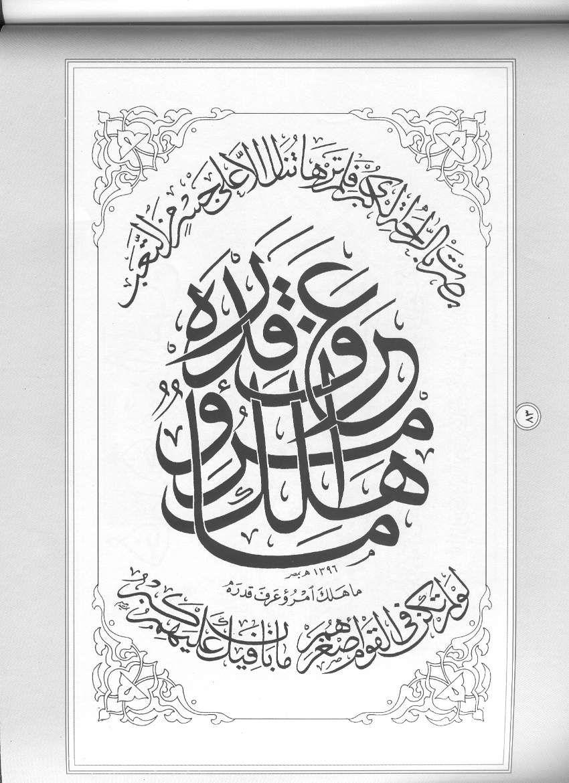 Pin by عالم التذوق الفنى on ISLAMIC ART 5 ا. سيد ايراهيم