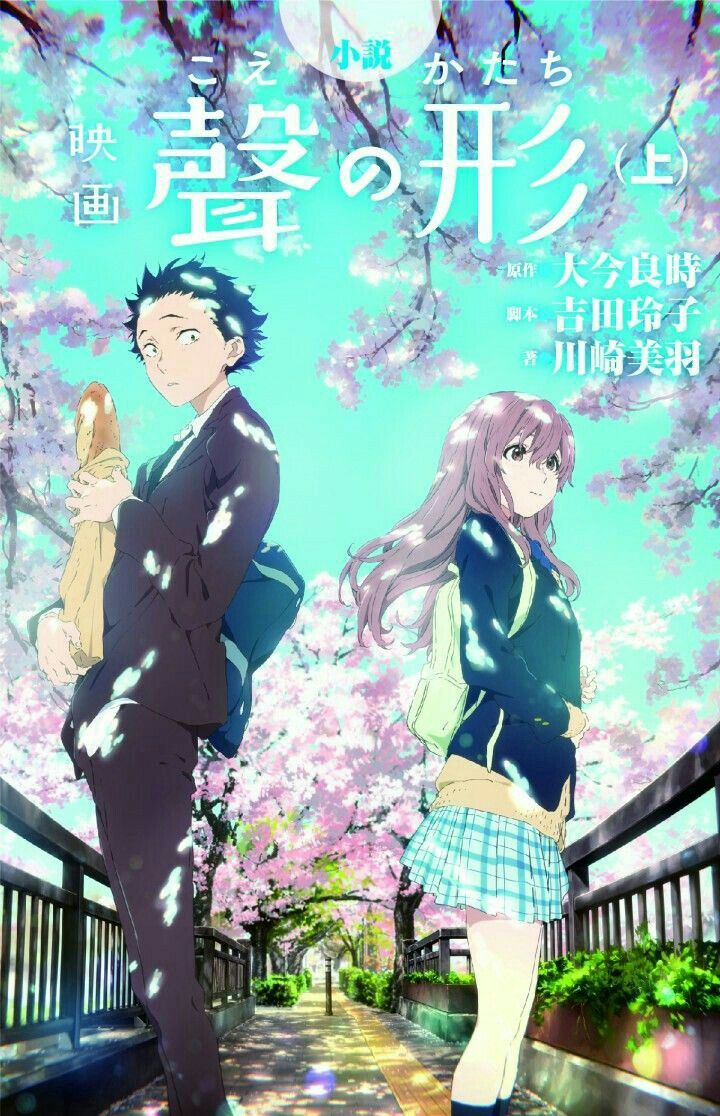Pin by Countess Cooper on A Silent Voice Anime films