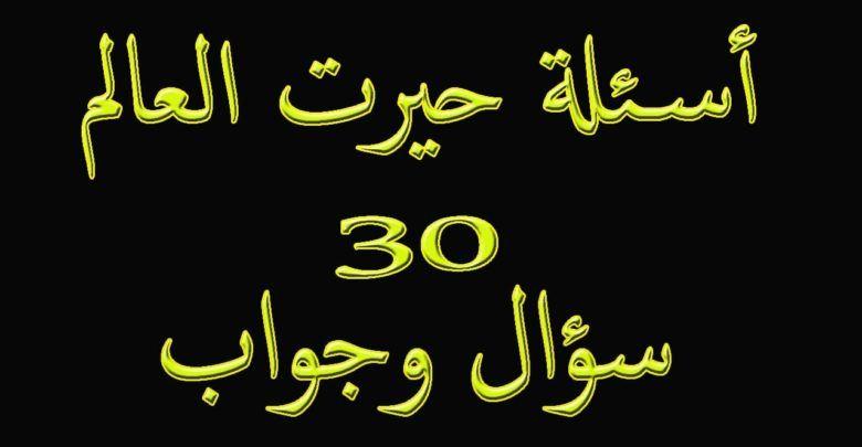 اسئلة مسابقات عامة اختبر نفسك ونمي ذهنك Arabic Calligraphy Calligraphy