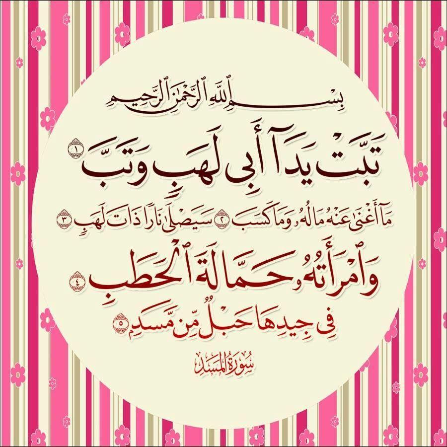 Pin By كتابا متشابها On ١١١ سورة المسد Calligraphy Arabic Calligraphy Arabic
