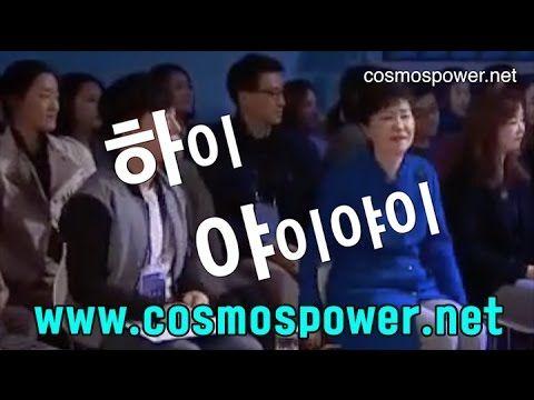 """서태지가 부릅니다. """"박근혜 하야가"""" www.cosmospower.net 페이스북페이지- 국민의 뜻이 우주의 뜻이다 https://www.facebook.com/cosmospower2016/"""