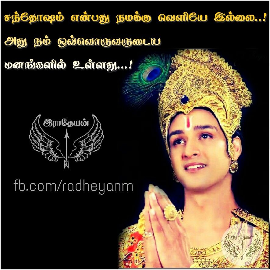 Lord Krishna Quotes In Tamil 6