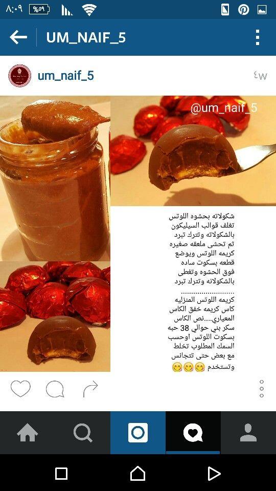 Pin By وهم On حلا حلى