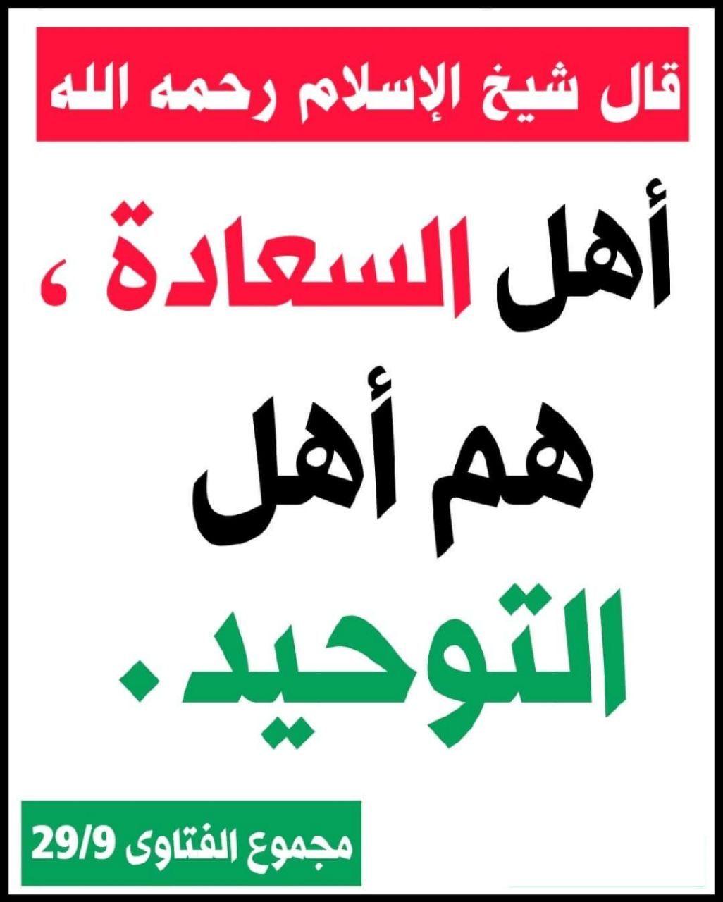 Pin By الأثر الجميل On أقوال الصحابة والعلماء Arabic Arabic Calligraphy Scholar
