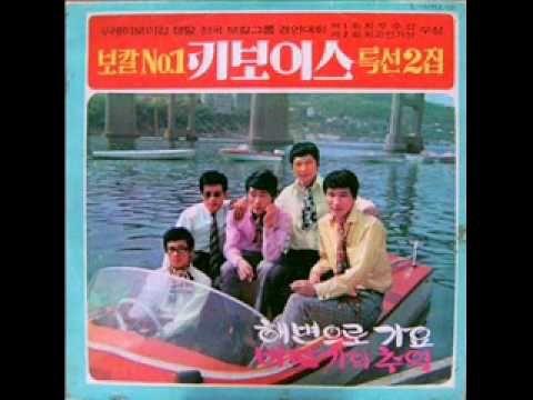 키보이스 (특선2집) - 해변으로 가요 1970 - YouTube