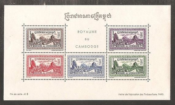 1954 Cambodia Angkor Temple SG MS50a(d) MNH/** Cat £150 http://spain-travel-now.info/sn/re/?query=391300743629…