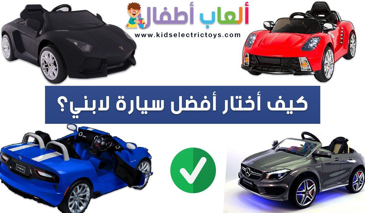 دليل يضم أفضل سيارات الاطفال الكهربائية المتواجدة في كل الأسواق لسنة 2019 Toy Car Electric Cars Kids
