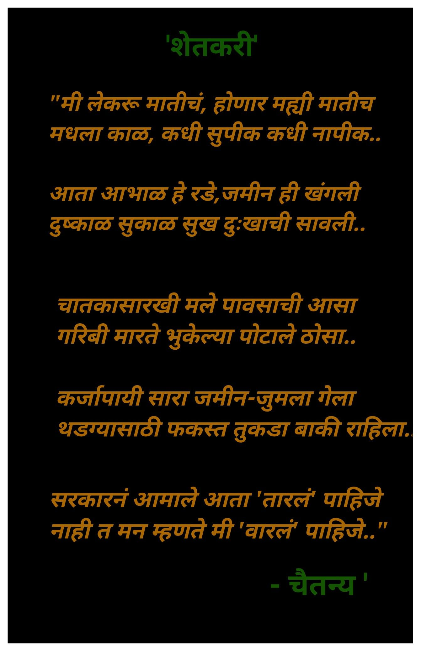 Marathi Poem Farmer Marathi Poems Farmer Poem Poems