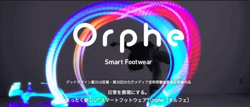 Iotgoods 靴が自在に光る スマートフットウエア Orphe 164 Iotだよ Okstyle テクノロジー スマート ウエア
