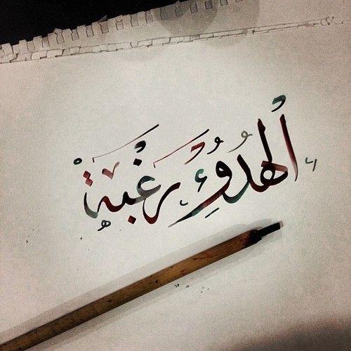 صور حكم عن الهدوء Sowarr Com موقع صور أنت في صورة Islamic Phrases Cool Words Arabic Love Quotes