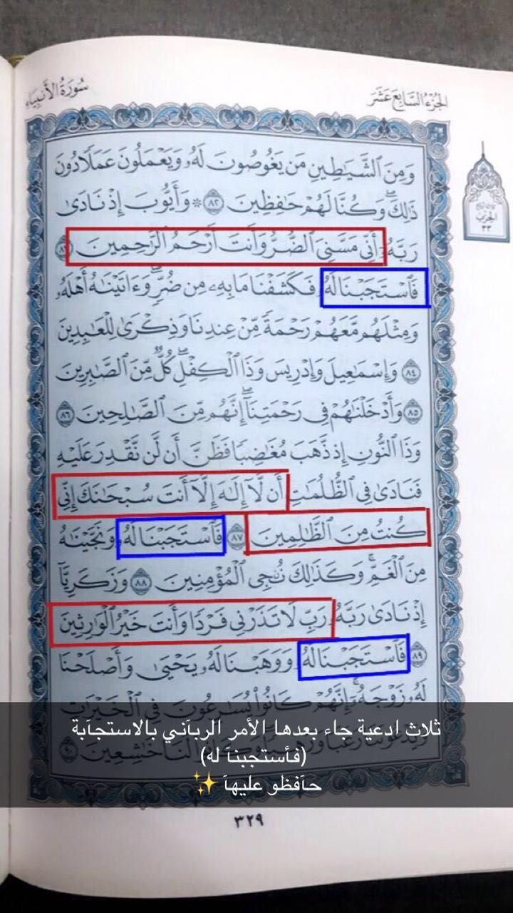 Mish Mish S 815 Media Content And Analytics Islam Facts Learn Islam Islamic Quotes Quran