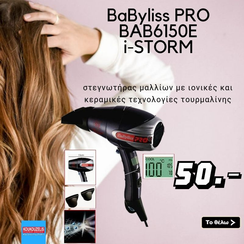 I-Storm στεγνωτήρα μαλλιών  Ιονικές και  κεραμικές τεχνολογίες   τουρμαλίνης.  BABYLISS 33e1936d31b
