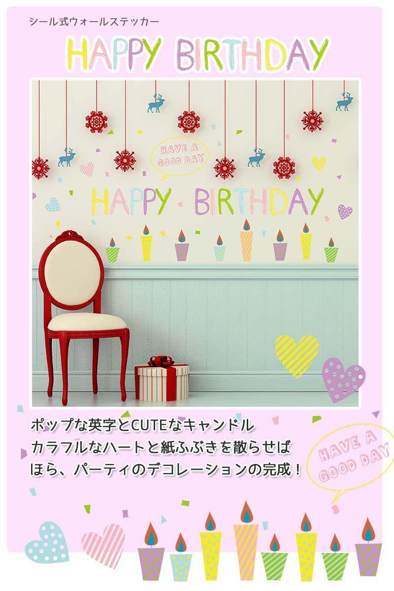 楽天市場 誕生日 ウォールステッカー Happy Birthday 33 58cm