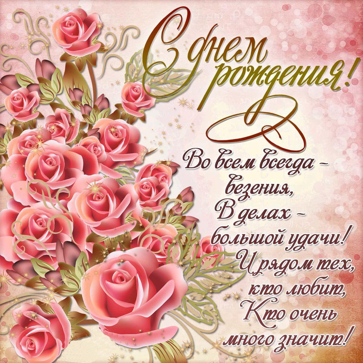 Картинки по запросу поздравления с днем рождения женщине ...