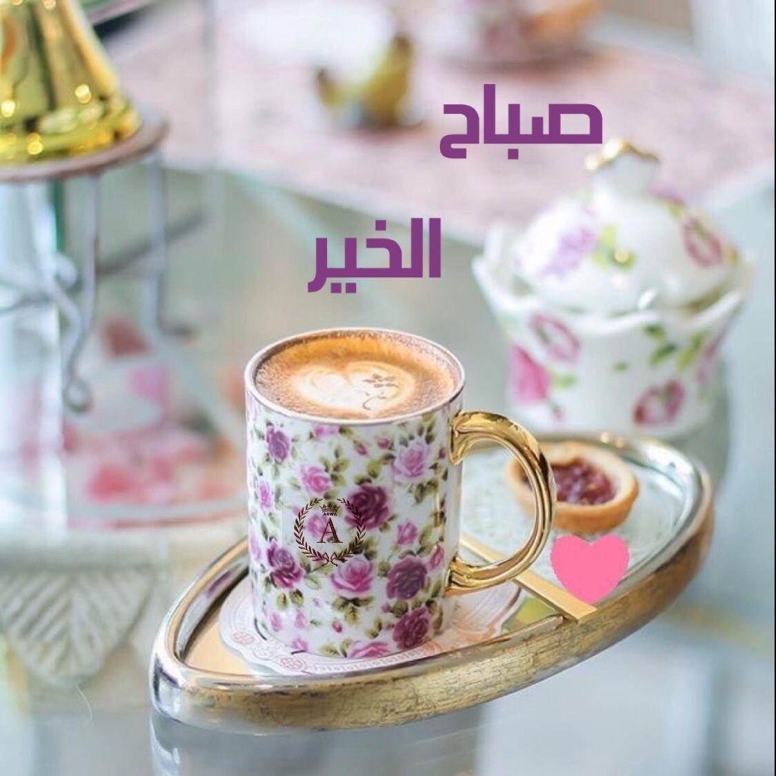 Pin De Basim Hussain Em صباح الخير