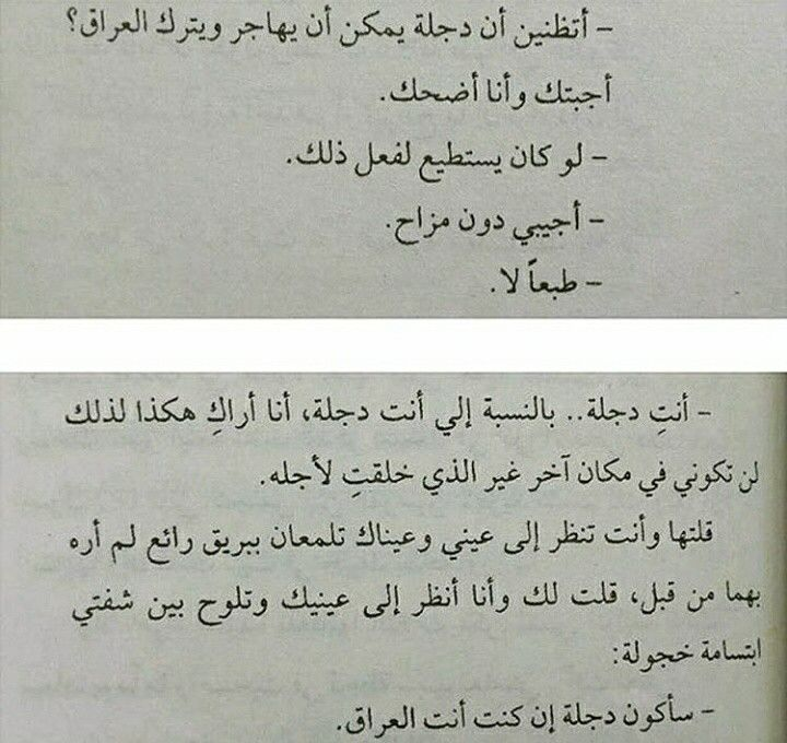 Pin By Tabarak Ali On احببتك اكثر مما ينبغي Math Qoutes Quotes