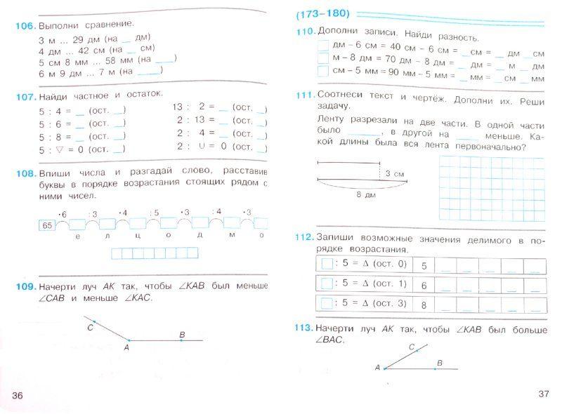 Книга математика в вопросах и заданиях 1 класс ответы