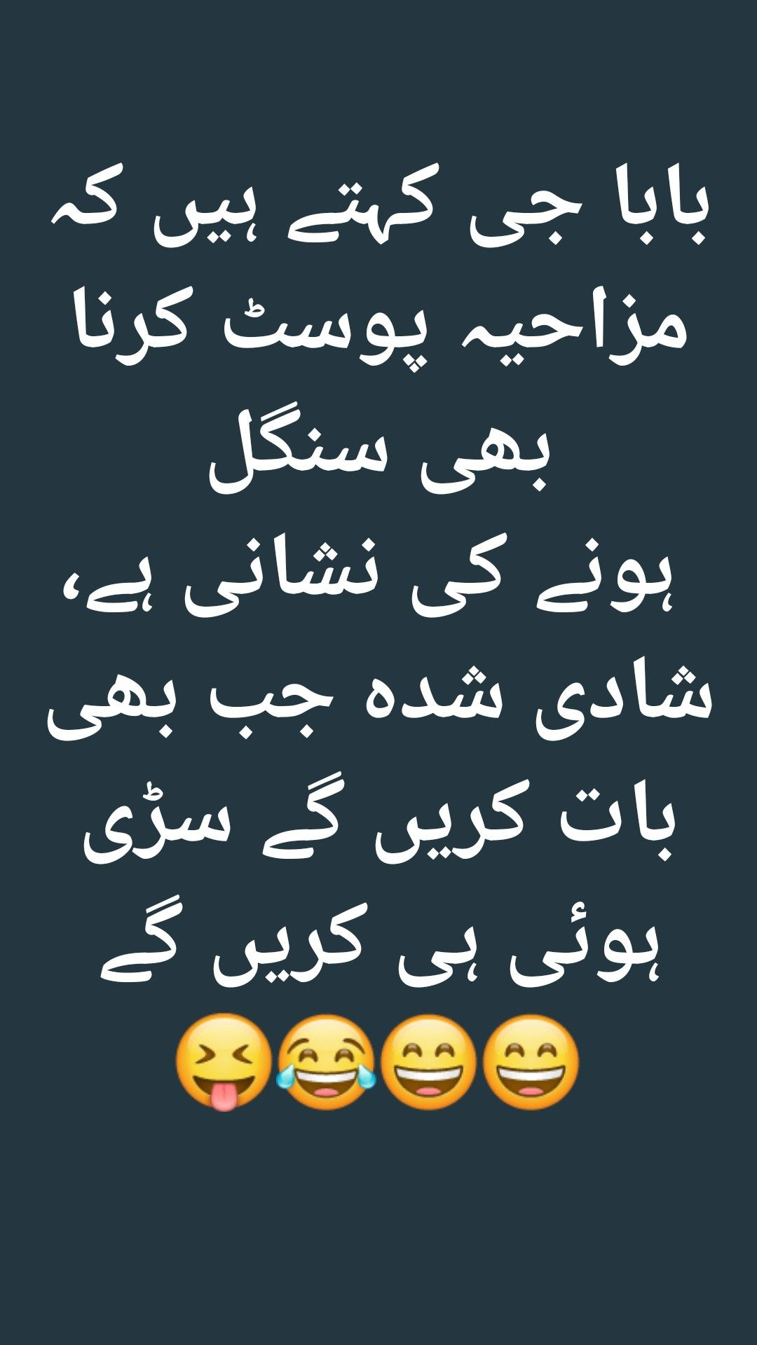 Pin By Maheen On My Board Cute Funny Quotes Single Quotes Funny Urdu Funny Quotes