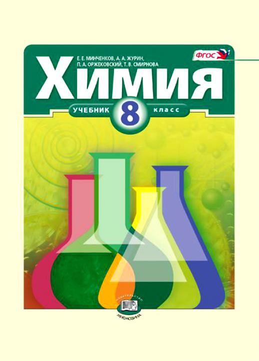 Скачать решебник готовые гдз по химии класс минченков