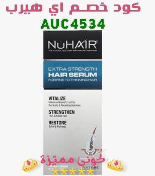 افضل منتجات اي هيرب لتطويل الشعر وتكثيفه كوبون خصم ايهيرب Hair Serum Hair Extensions Best Cool Hairstyles