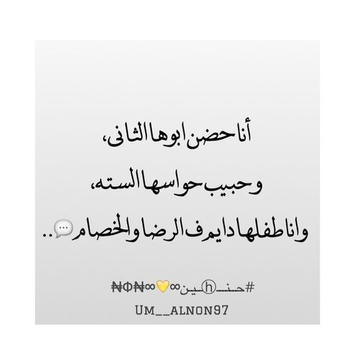 كﻻم روعة And ح ب Imagefollow For More Weheartit Twitter Moiyyed 1985 Quotes Text Real Life