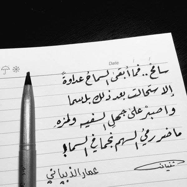 ما ضر رمي السهم نجم في السماء Arabic Words Sweet Words Inspirational Quotes