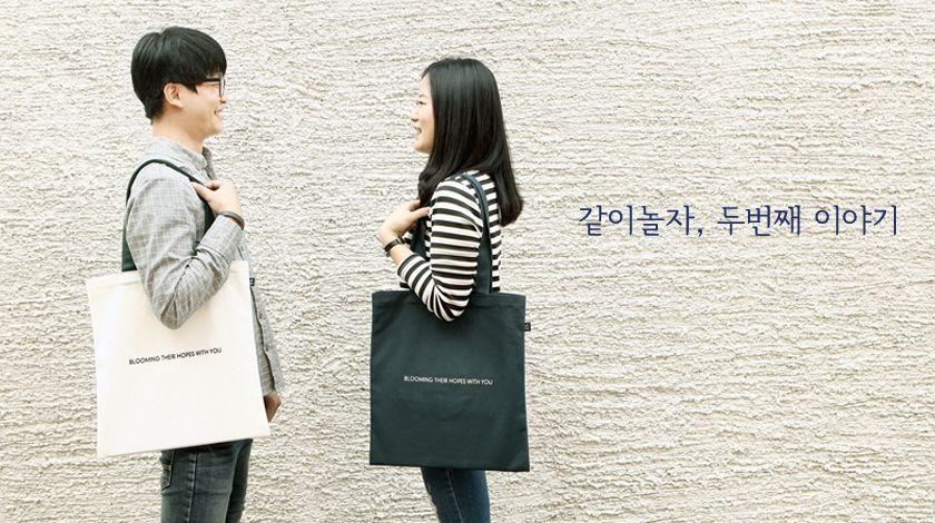 Blooming their hopes with you♥  일본군 '위안부' 문제해결을 위한 데일리 브랜드 희움에서 새 에코백을 출시 했어요.
