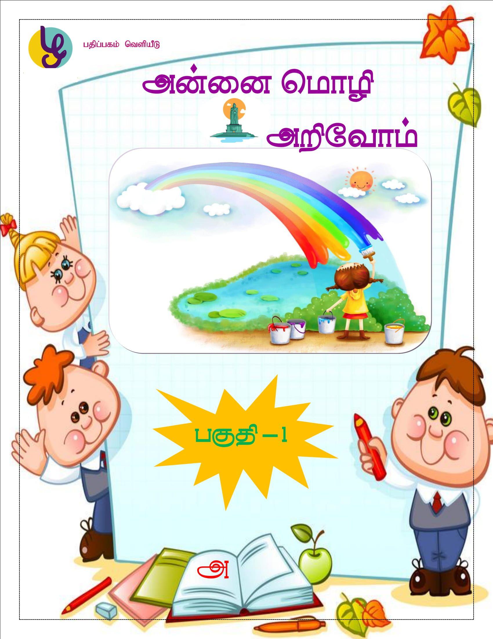 Tamil worksheets | Tamil worksheet | Pinterest