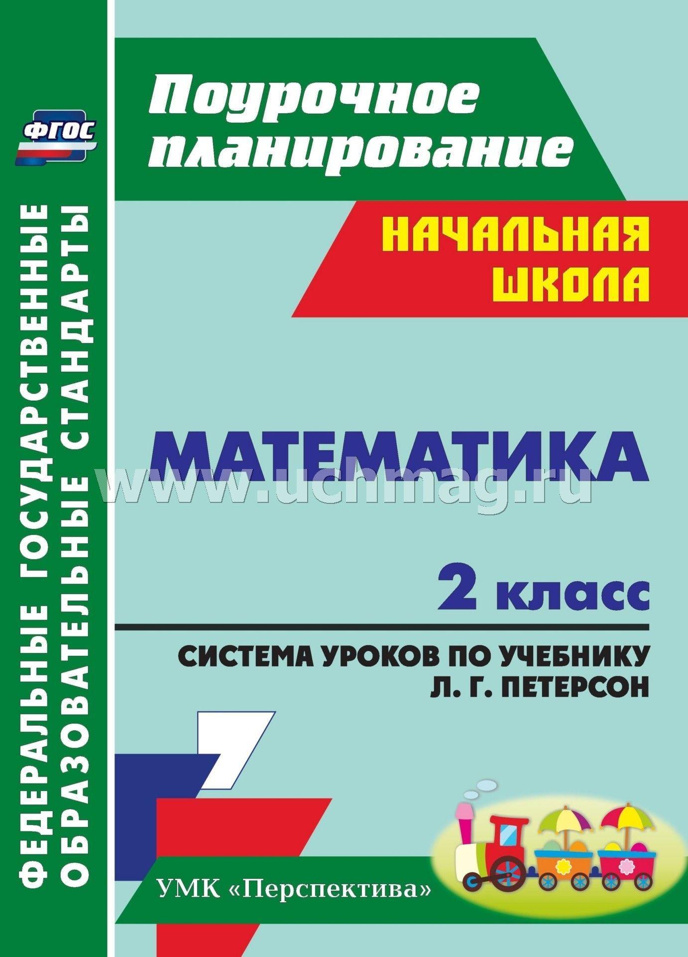 Поурочные планы по математике 2класс программа школа2100 автор демидова