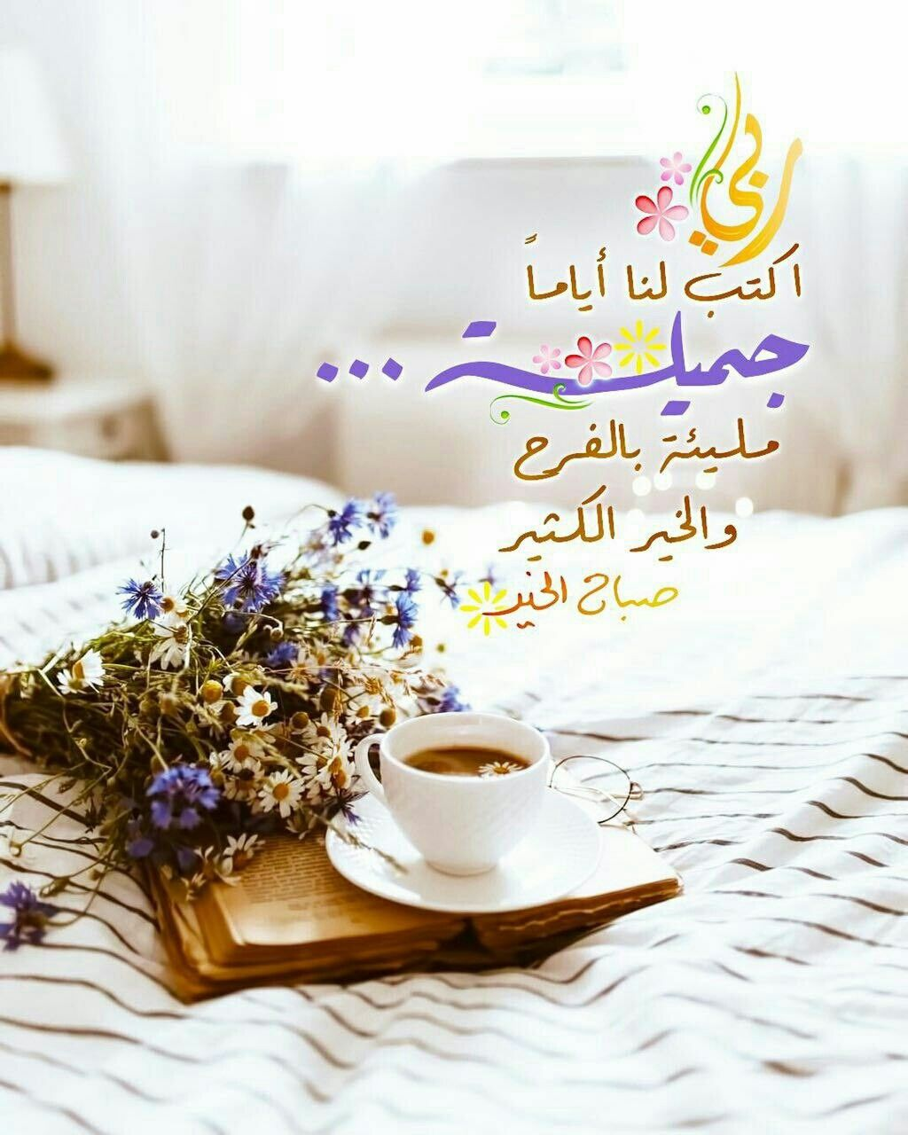 Pin By Hayfaa On أجيب دعوة الداعي Beautiful Morning Messages Good Morning Images Flowers Morning Greeting