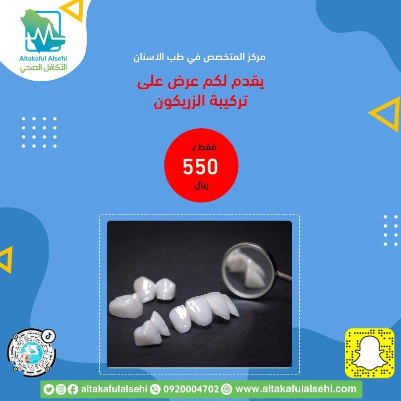 مركز المتخصص في طب الأسنان يقدم لكم عرض على تركيبة الزريكون فقط بـ ٥٥٠ ريال و معها تنظيف الأسنان مجانا اليوم الوطني السعودي أسنان Health Insurance Health