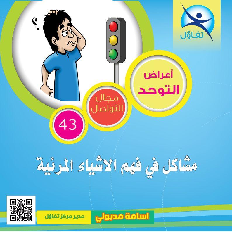 القواعد الذهبية في التعامل الناجح مع الأطفال من ذوي الإحتياجات الخ Signs Post