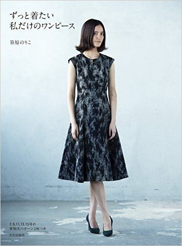 Book full of stylish Japanese sewing patterns. Love Japanese fashion ...