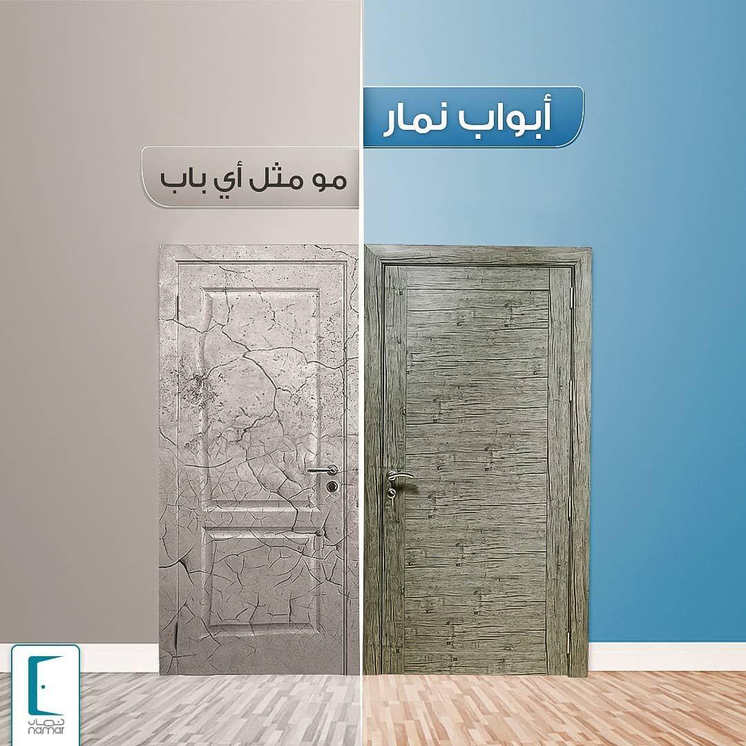 أبواب نمار مو مثل أي باب تعرف ليش لأن جميع أبوابنا تتميز بإنها 1 مصنوعة من الخشب المعالج المعروف بـwpc والذي يصعب كسره 2 ضد الماء أي لا يتغير لو