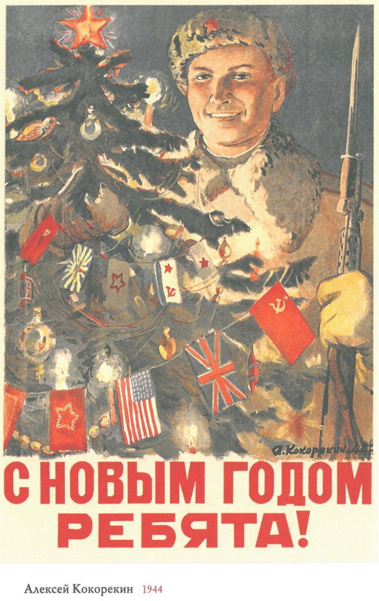 Новый год по-советски | Старые поздравительные открытки ...