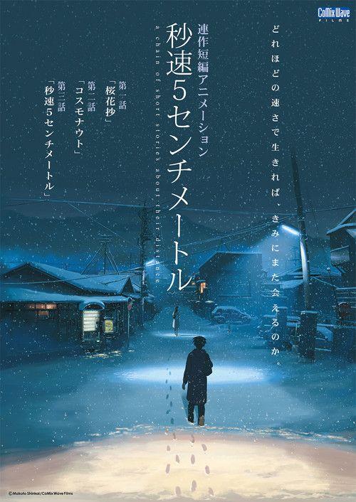 「秒速5センチメートル」ビジュアル (c)Makoto Shinkai / CoMix Wave Films [画像ギャラリー 1/8] - コミックナタリー