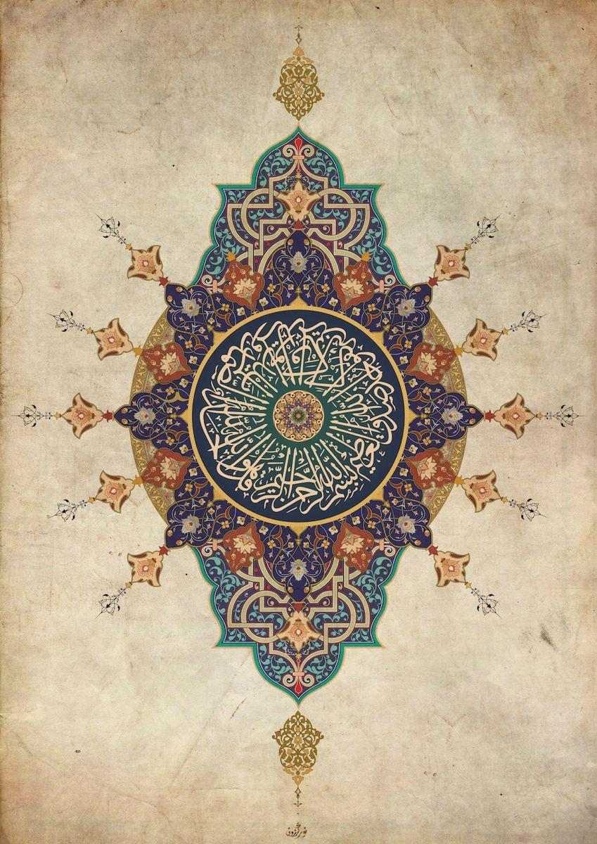 Pin Von Dolores Iniguez Auf Islam Sanatlari Dini Gorseller Arabische Kunst Islamische Kunst Spiritualitat Kunst