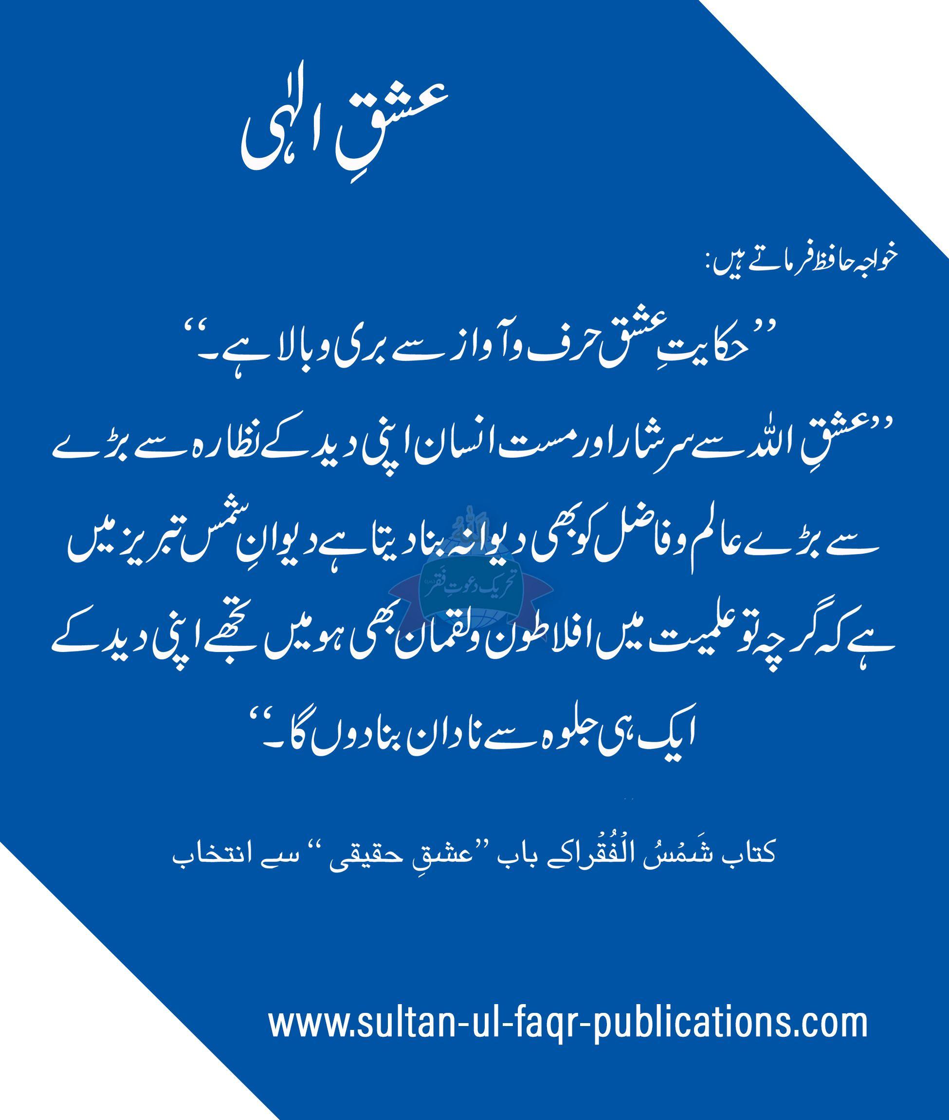 Divine Love Islamic Messages Beautiful Names Of Allah Tasawuf