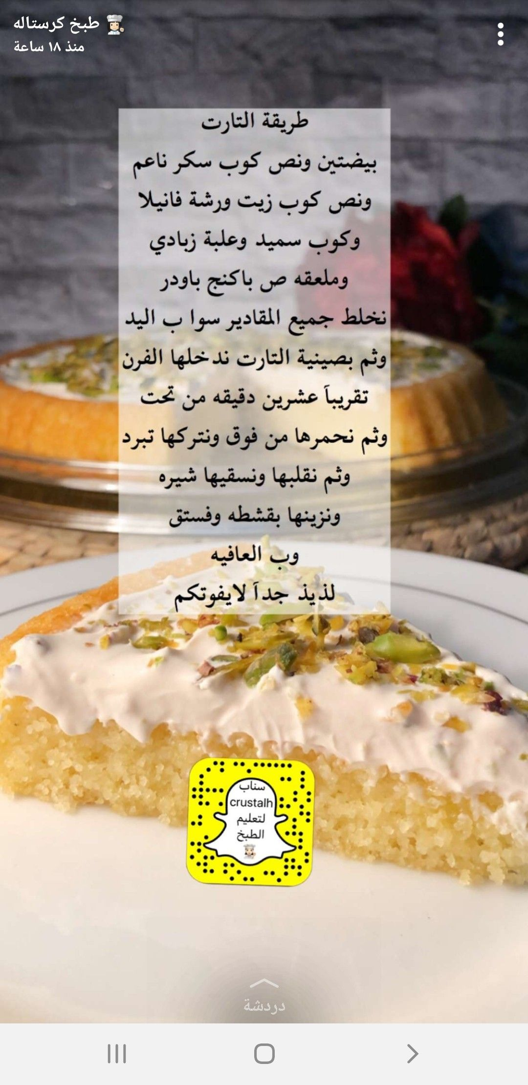 Pin By Ftoo On وجبات Sweets Recipes English Food Arabic Food