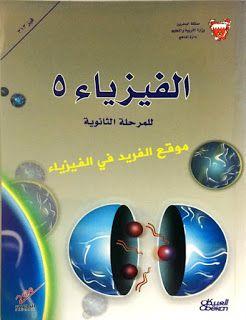 تحميل كتاب الفيزياء 5 للمرحلة الثانوية Pdf البحرين Physics Pdf Bahrain