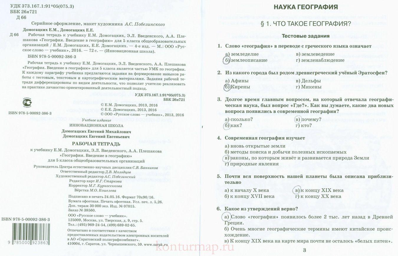 Готовые домашние задания языку