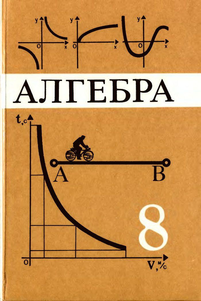 Бесплатно скачать гдз по алгебре за 9 класс ю.н.макарычев